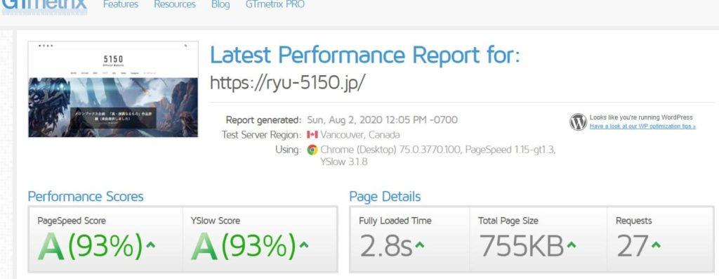 5150公式ホームページのサイト速度