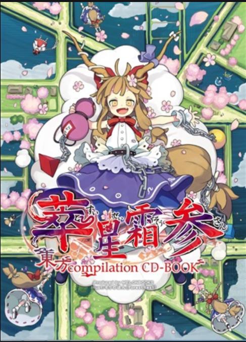 メロンブックス、東方Compilation CD-BOOK 萃星霜 参のジャケット画像