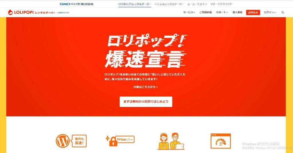 ロリポップサーバーホームページ画面
