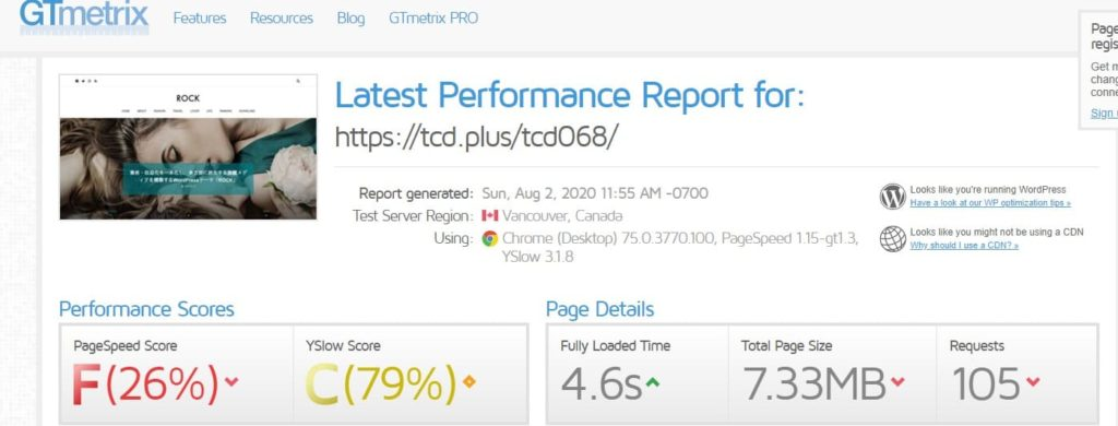 WordPressテーマ、ROCKのデモサイトのサイト速度評価