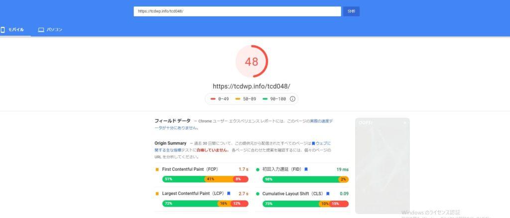 PageSpeed Insightsの計測値